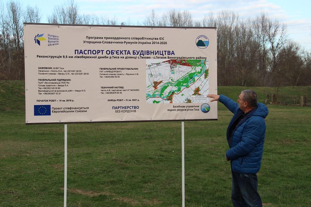 У Виноградові відбулася Стартова конференція проекту HUSKROUA «Зміцнення транскордонної безпеки заходами, спрямованими на запобігання паводків та затоплення водами у межиріччі річки Тиса і Тур».