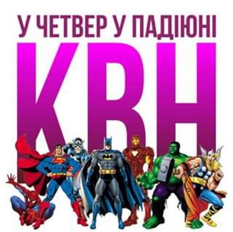 У четвер, 16 травня в Ужгородському ПАДІЮНу пройде другий півфінал сезону 2018/19 Закарпатської ліги КВН.