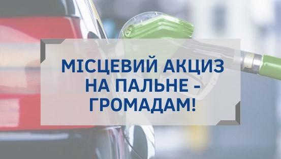Як зазначається, наступного року через припинення зарахування до місцевих бюджетів частини акцизного податку (13,44%), область може втратити 7,5 млрд гривень.