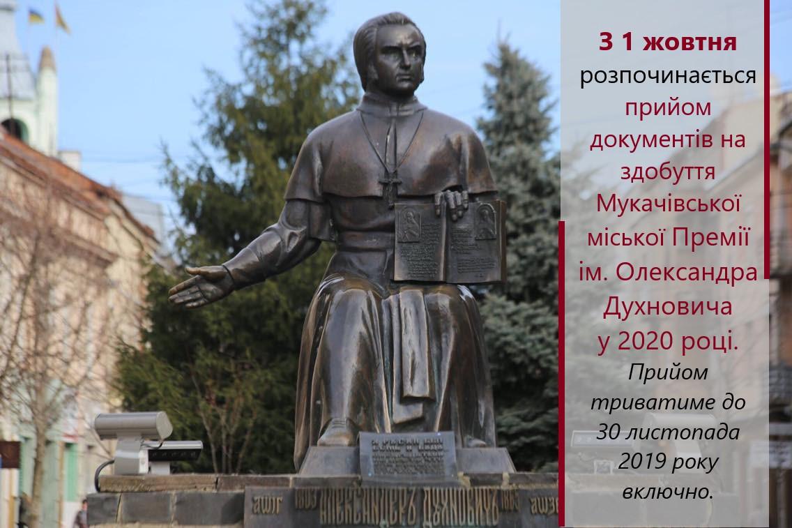 З 1 жовтня розпочнеться прийом документів на здобуття Мукачівської міської премії імені Олександра Духновича 2020 року.