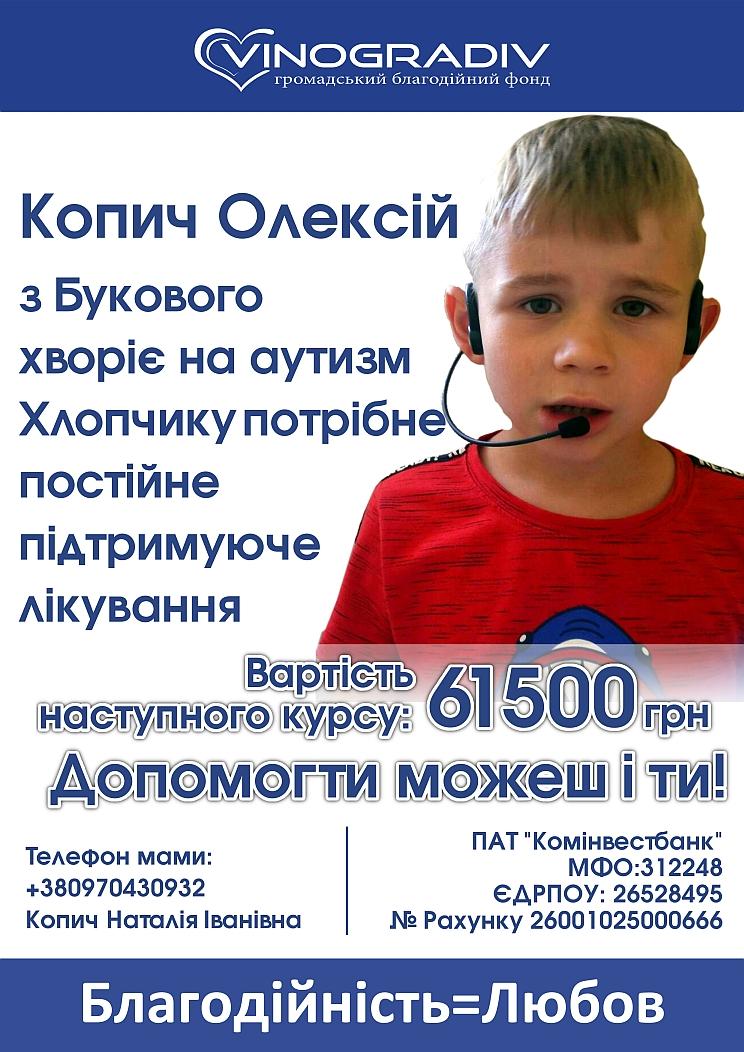 На лікування Олексію Копичу з Букового небайдужі пожертвували понад 21 тис. гривень