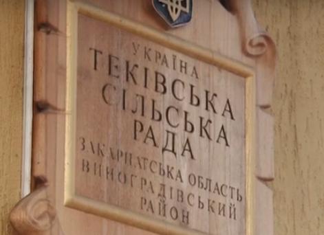 З лютого 2019 року тривав судовий процес щодо рішення сесії сільської ради віз 07.02.19р.