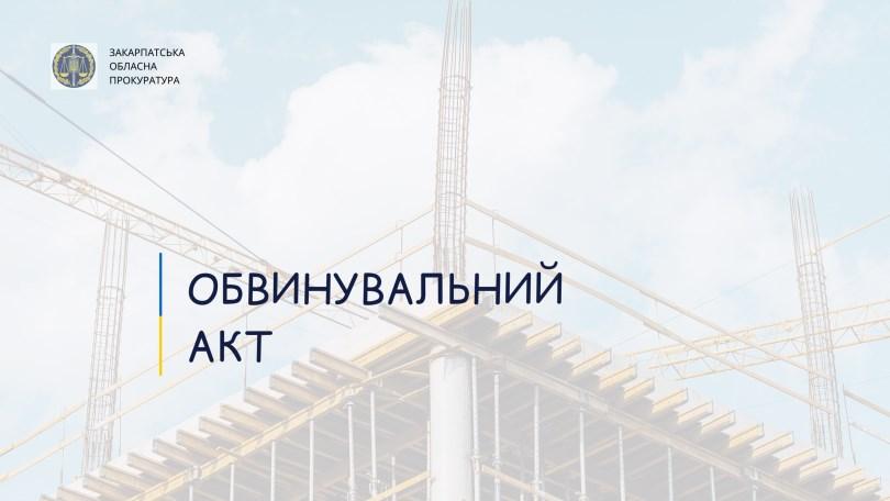 Обвиняемый построил четырехэтажное здание в центральной части города.