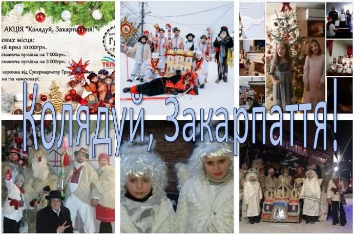 Різдвяно-новорічна акція