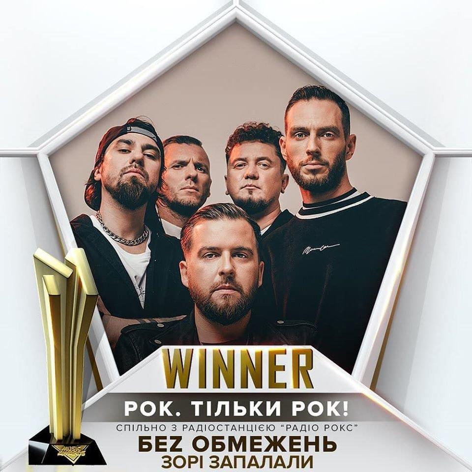 30 листопада, у Палаці Спорту в Києві відбулося вручення музичних премій