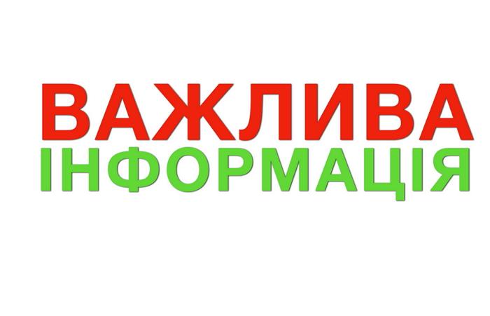 До уваги населення міста Виноградова!