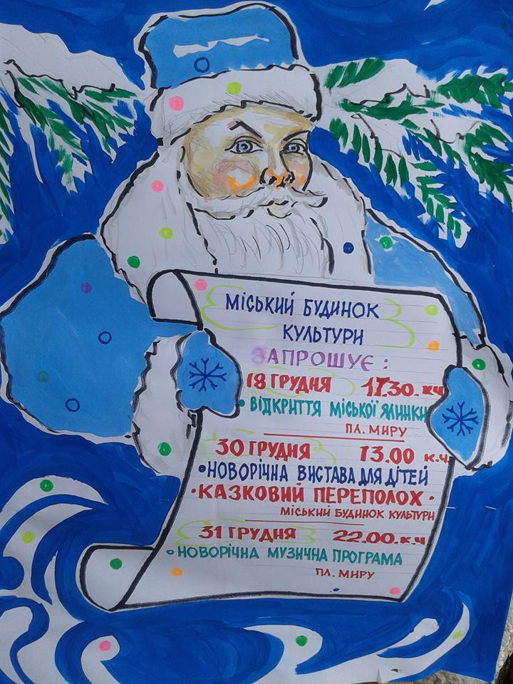 У Виноградові пройде новорічна вистава для дітей