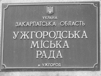 У середу, 14 липня, у великій залі о 9:00 відбудеться чергове засідання виконавчого комітету Ужгородської міської ради.