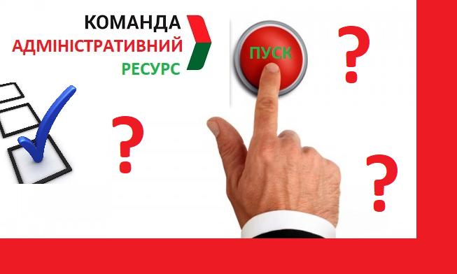 Окремі вчителі Мукачівських шкіл нібито за дорученням директора просять батьків повідомити чи голосуватимуть вони за Балогу.