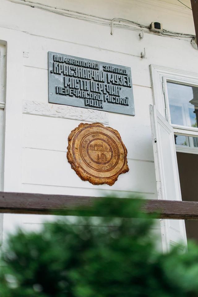 15 січня у краєзнавчому музеї міста Перечин відзначатимуть день музейного селфі.