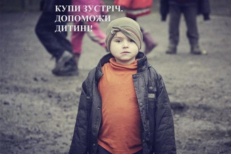 Від 10 листопада, в Ужгороді стартував традиційний благодійний аукціон