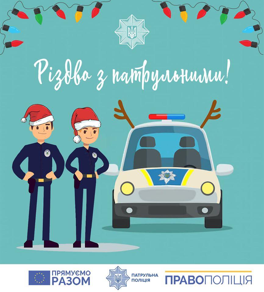 Уже котрий рік, за доброю традицією,  патрульні відзначать  Різдво з усіма охочими в Ужгороді. Хороший настрій гарантують і дорослим, і дітям.