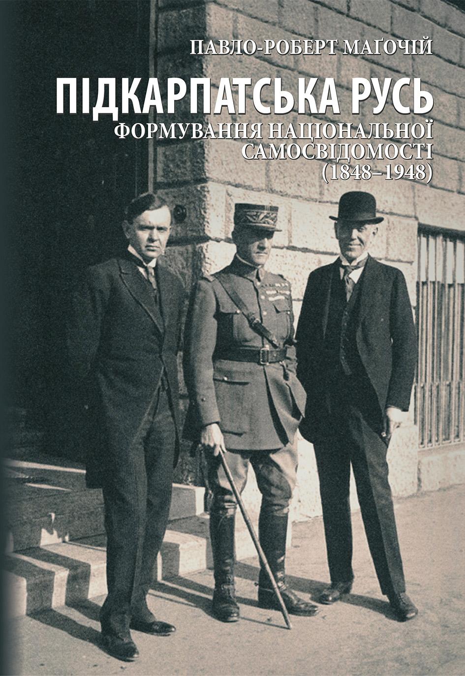 Усі охочі зможуть зустрітись з автором книги «Підкарпатська Русь: формування національної самосвідомості (1848 –1948)» уже 2 вересня.