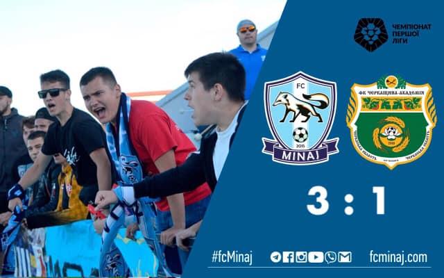 «Минай» в 11 турі вдома переміг свого вчорашнього опонента по Другій лізі – ФК «Черкащину».