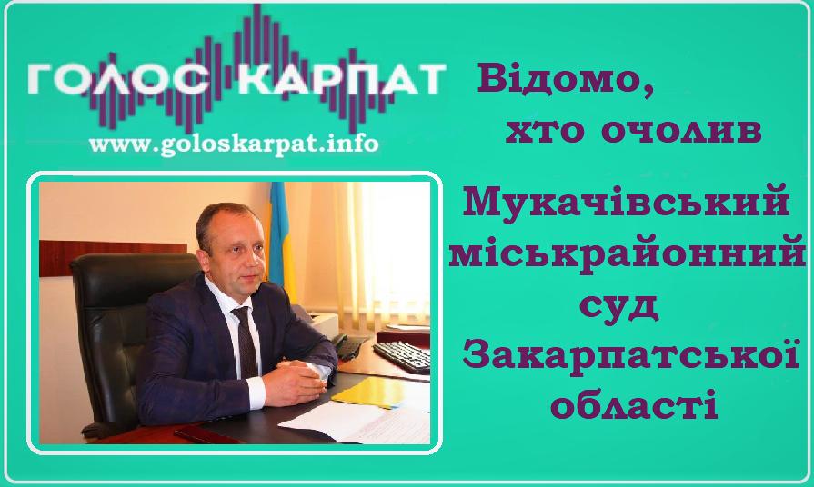 Місцеві судді шляхом таємного голосування визначилися хто очолить Мукачівський міськрайонний суд.