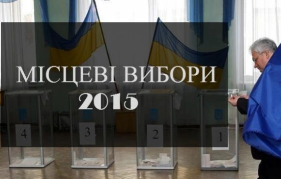 ЦВК: Участь у місцевих виборах візьмуть 132 партії