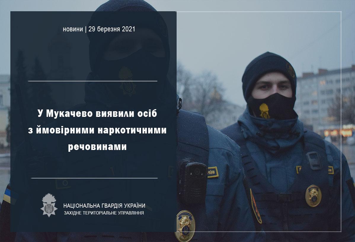 У місті Мукачево, де до охорони громадського порядку залучені гвардійці 3 батальйону 2 Галицької бригади, було виявлено осіб, з ймовірними наркотичними речовинами.
