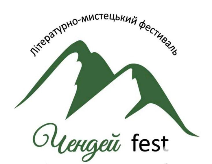 Чендей-fest перенесли на 10-13 вересня.