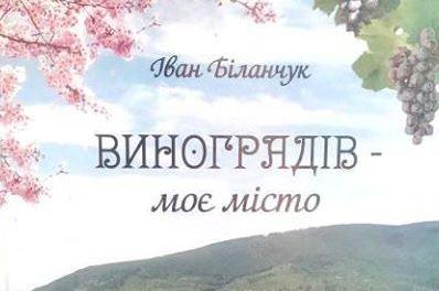 Днями вийшов з друку історико-краєзнавчий нарис «Виноградів – моє місто», авторства закарпатського краєзнавця Івана Біланчука.