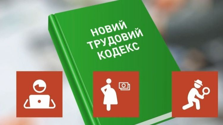 Українців готують до роботи по-новому.