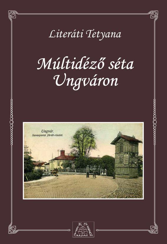 У Будапешті вийшов угорський переклад
