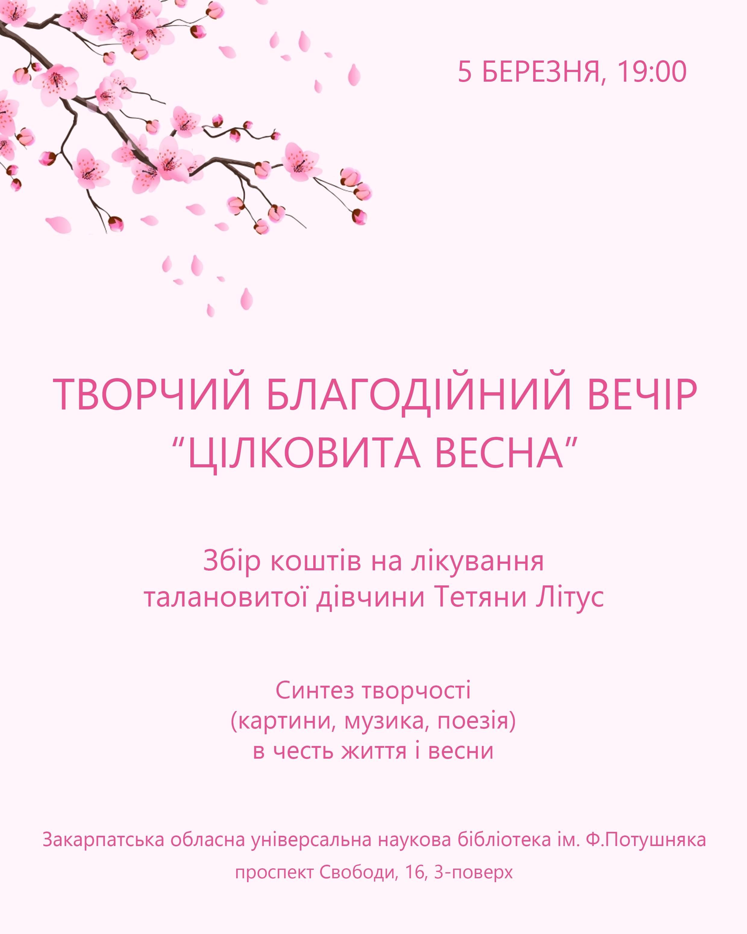 У четвер, 5 березня, о 19:00 в Закарпатській обласній універсальній науковій бібліотеці ім. Ф.Потушняка відбудеться благодійний творчий вечір