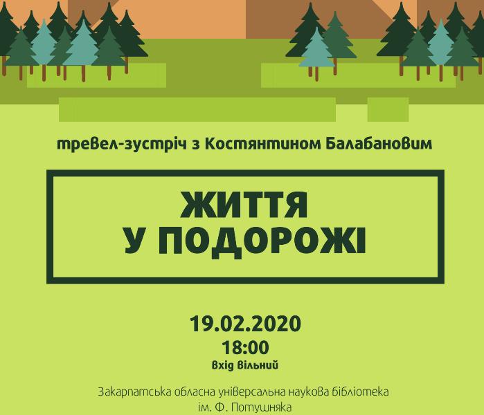 Захід проходитиме у приміщенні Закарпатської обласної універсальної наукової бібліотеки ім. Ф.Потушняка.