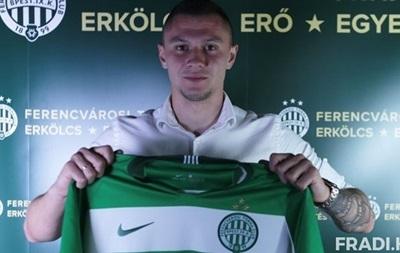 Олександр Зубков став повноцінним гравцем угорського клубу.