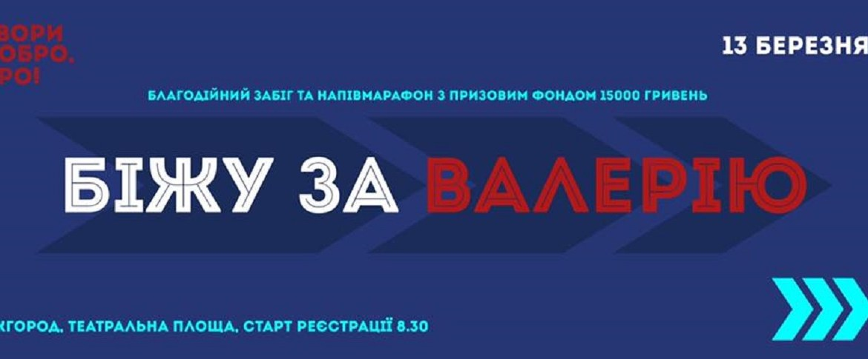 Забіг відбудеться 13 березня, місце збору площа Театральна в Ужгороді.