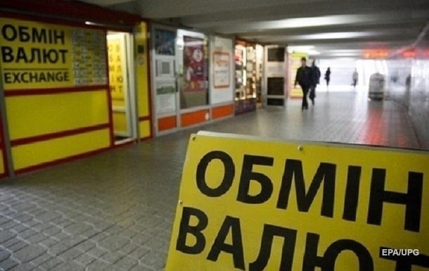 Котирування євро на міжбанку впали в купівлі з 32,4703 грн до 32,2467 грн, у продажу - з 32,5000 грн до 32,2819 грн.