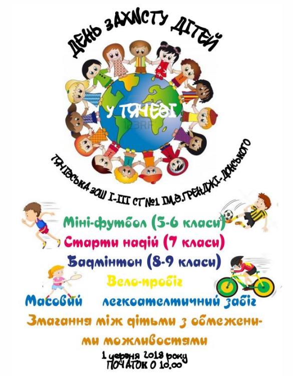 Сьогодні в Тячеві відбудуться дитячі спортивні змагання
