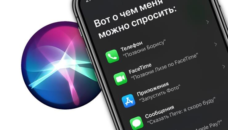 Чому Siri продовжує записувати запити користувачів?