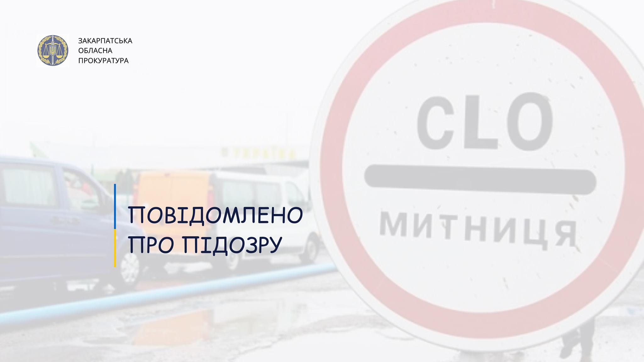Митник змінив відомості в інформаційній системі АСМО «Інспектор» щодо митного оформлення та виїзду за межі митної території України автомобіля «Ford Mondeo».