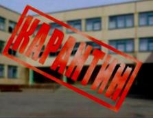 У школах Іршавщської ОТГ з понеділка також оголошено карантин