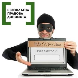 Нині шахрайство в Інтернеті набуває все більших масштабів.