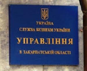 Служба зреагувала на інформацію про ознаки готування до вчинення терористичного акту.