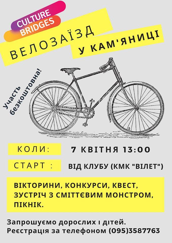 Вже цієї неділі, 7 квітня, на Ужгородщині відбудеться пригодницький велозаїзд. Захід організовують учасники «Вільного простору» - молодь з сіл Гута та Кам'яниця спільно з сільською радою.