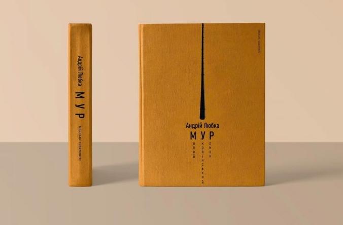 Книжка вийде у вересні у видавництві