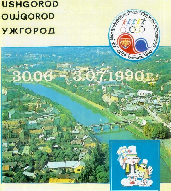 Про це повідомили у пресс-службі Ужгородської міської ради