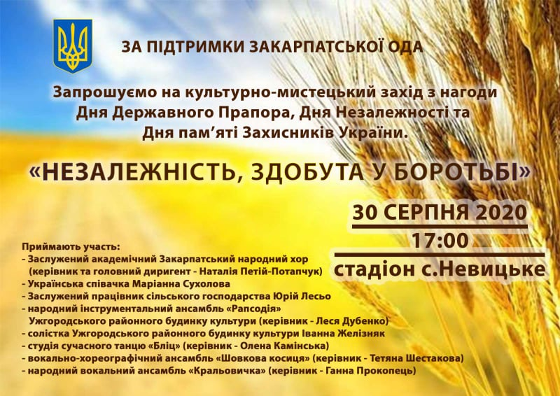 30 серпня о 17:00 на стадіоні с.Невицьке Ужгородського району відбудеться культурно-мистецький захід за підтримки Закарпатської ОДА.