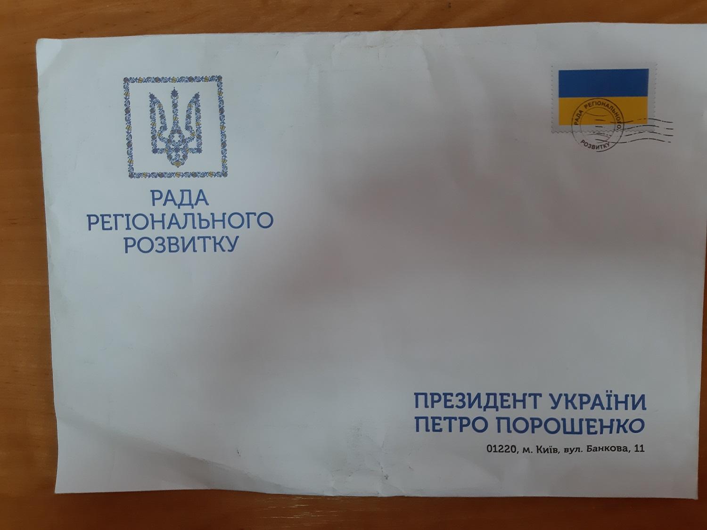13 березня у поштових скриньках ужгородців з'явилися конверти із написом «Рада регіонального розвитку» та прізвищем Президента України Петра Порошенка.