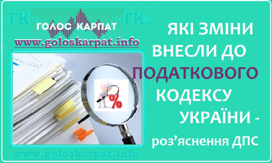Действующие изменения, предусмотренные Законом № 466-IX, которым усовершенствовали налоговое законодательство Украины.