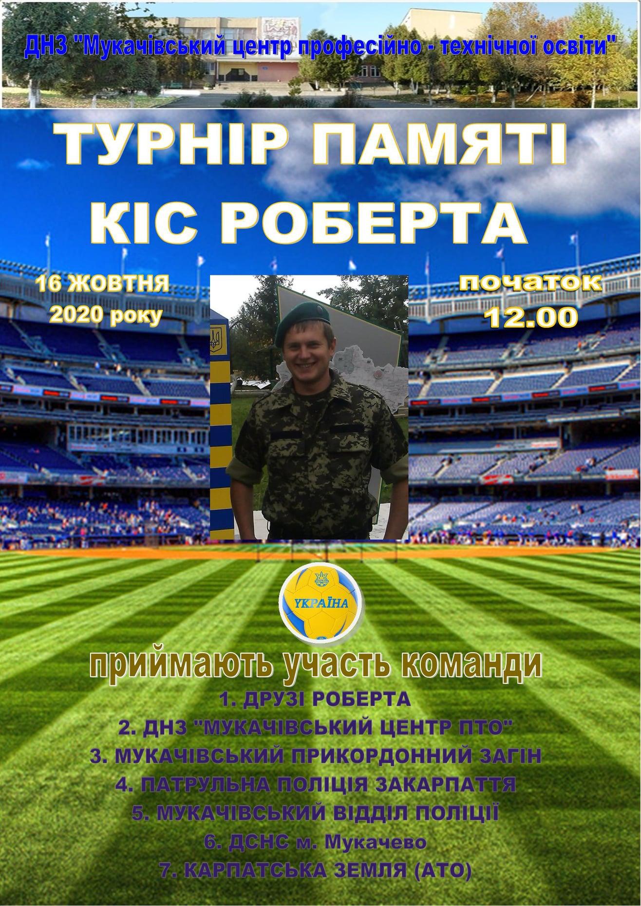 VI- Кубок з футболу пам'яті героя АТО Кіс Роберта відбудеться 16.10.2020 року.