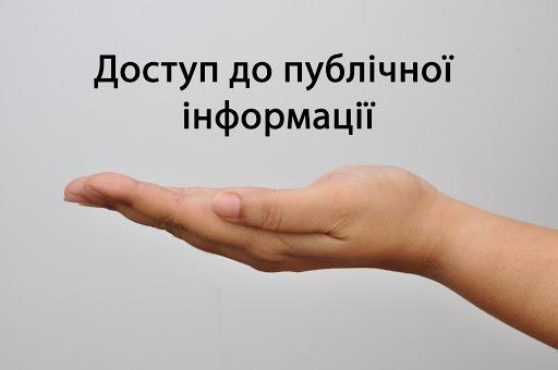 Разом із відповідями на запити про публічну інформацію, що становить суспільний інтерес, журналістам надіслали два рахунки на загальну суму 350 гривень.
