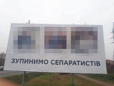 Слідчими  ГУНП області завершено досудове розслідування у кримінальному провадженні стосовно закарпатки, яка замовила та організувала друк плакатів провокаційного змісту.