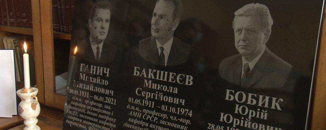 Меморіальну дошку трьом медикам відкрили сьогодні на Закарпатті. Це акушери-гінекологи: Микола Бакшеєв, Михайло Ганич та Юрій Бобик.