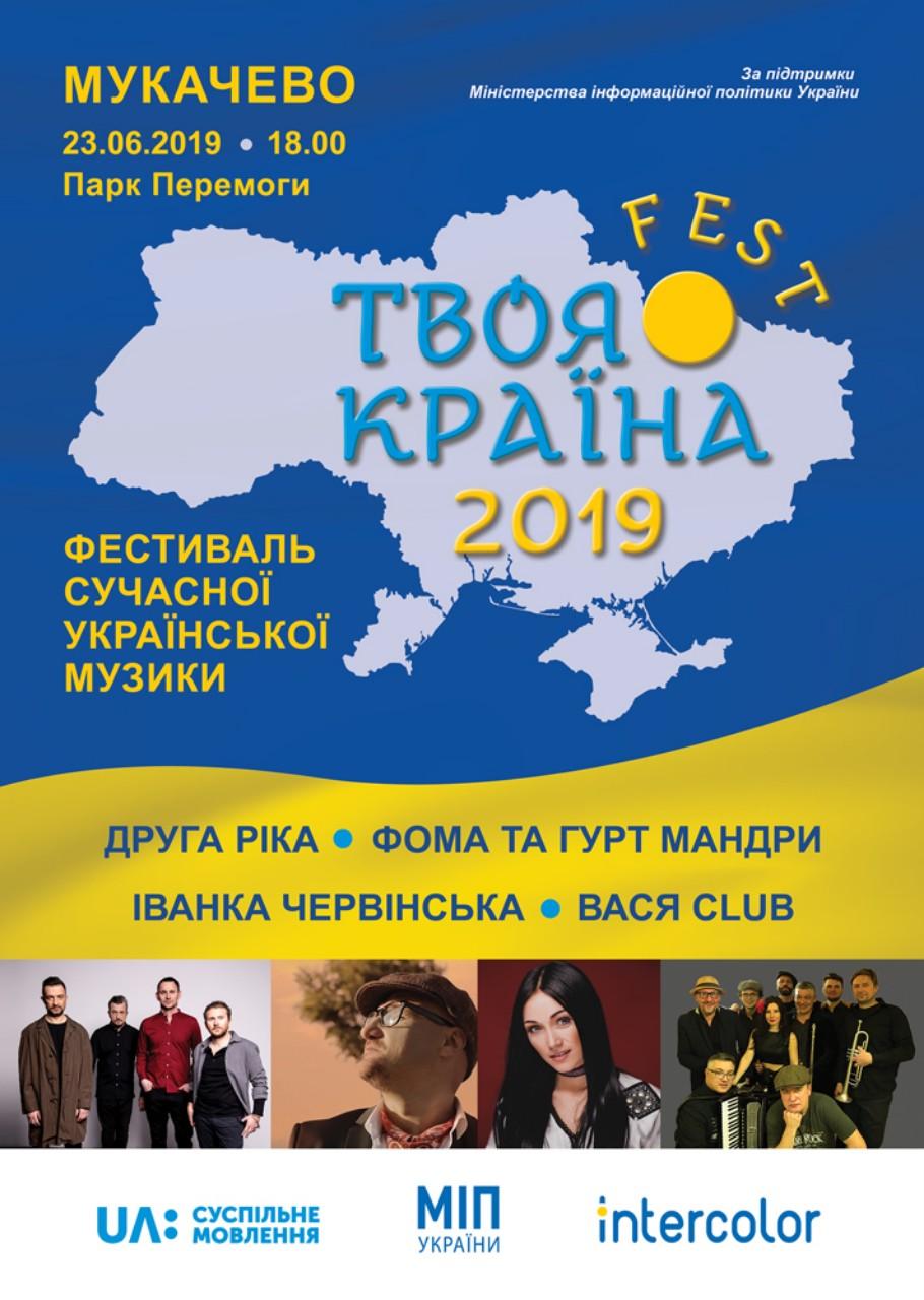 23 червня у місті Мукачево пройде Другий всеукраїнський музичний фестиваль «Твоя країна FEST».