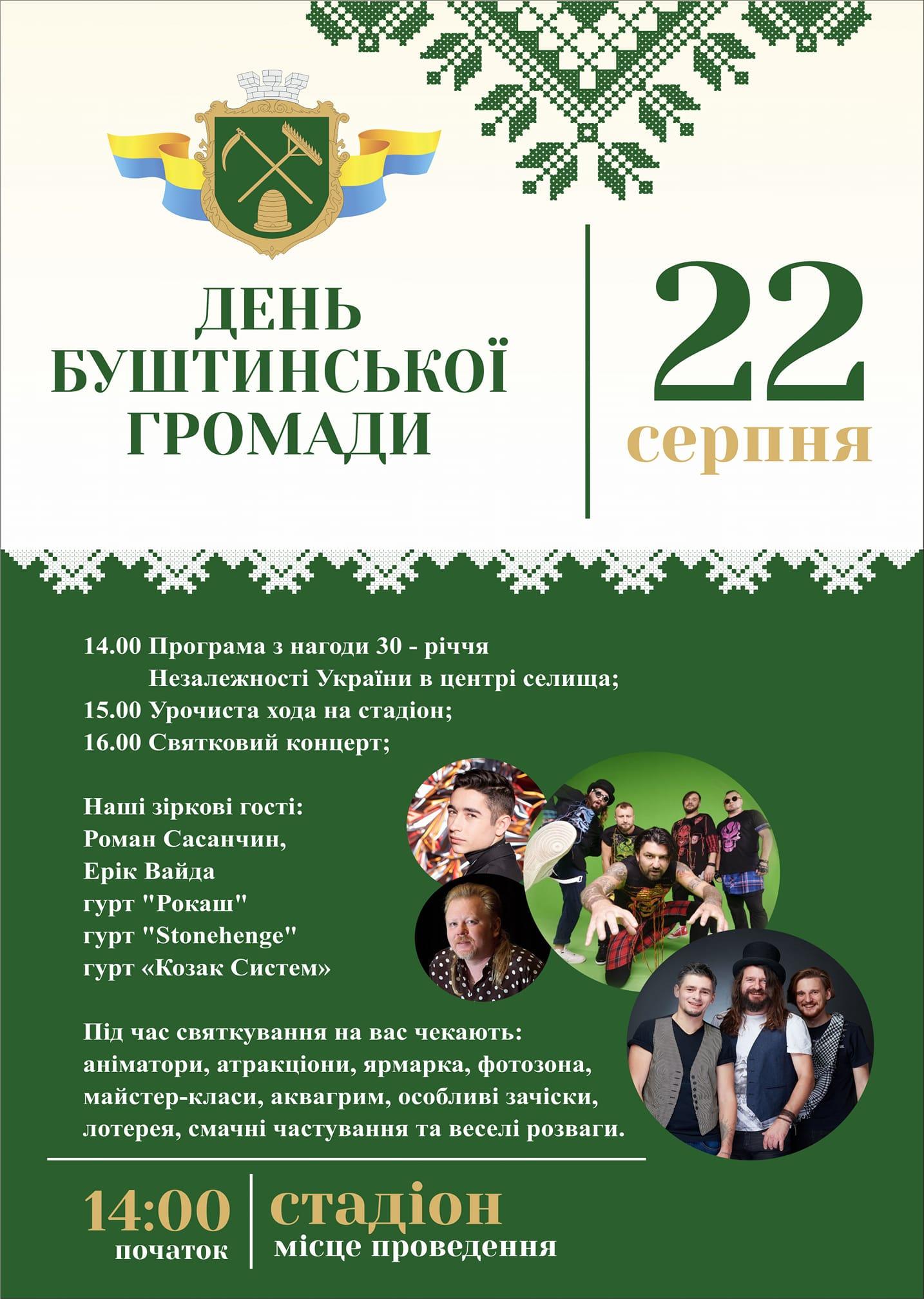 До 30-річчя Незалежності України у центрі селища Буштино влаштують урочистий захід.