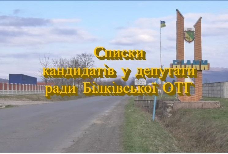 На кожне з депутатських крісел ради Білківської об'єднаної територіальної громади претендує шестеро кандидатів.