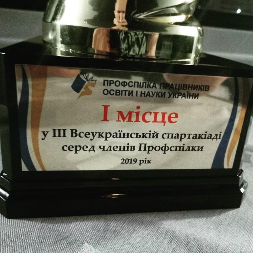 Закарпатські освітяни вибороли звання найкращих спортсменів України.